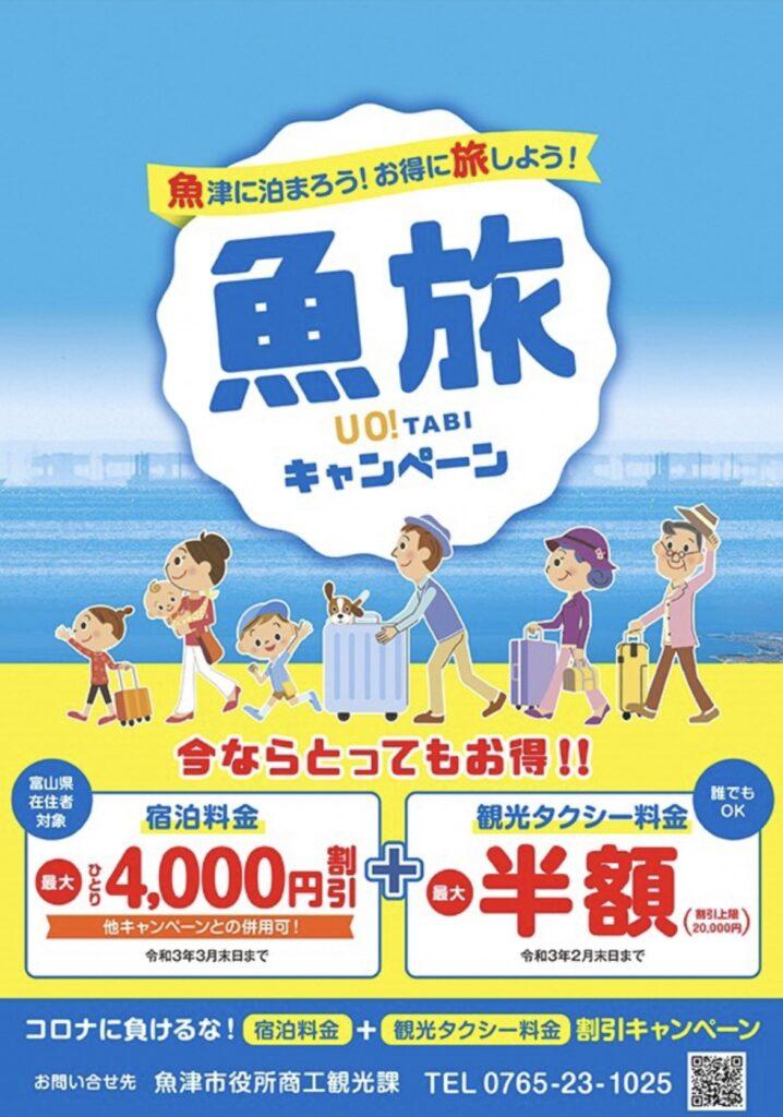 魚旅キャンペーン